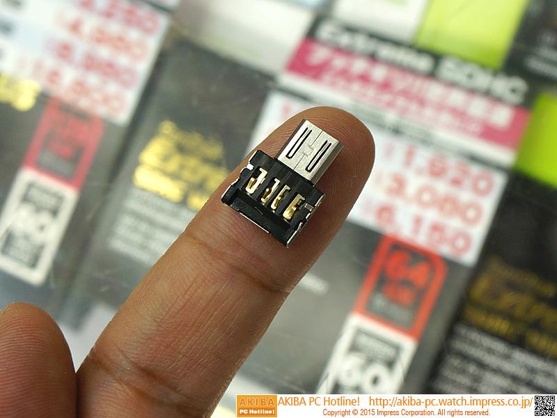 "極小OTGアダプタ<br class="""">【関連記事】:(<a class="""" href=""http://akiba-pc.watch.impress.co.jp/docs/news/news/20150428_700086.html"">1</a>)"