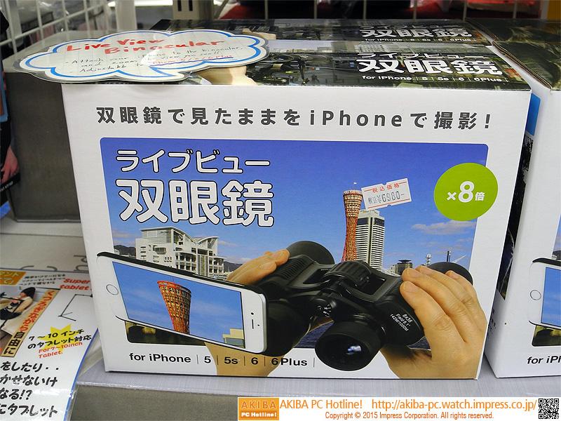 """iPhone合体式双眼鏡<br class="""""""">【関連記事】:(<a class="""""""" href=""""http://akiba-pc.watch.impress.co.jp/docs/news/news/20150531_704627.html"""">1</a>)"""