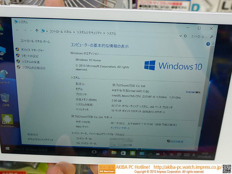Windows 10搭載