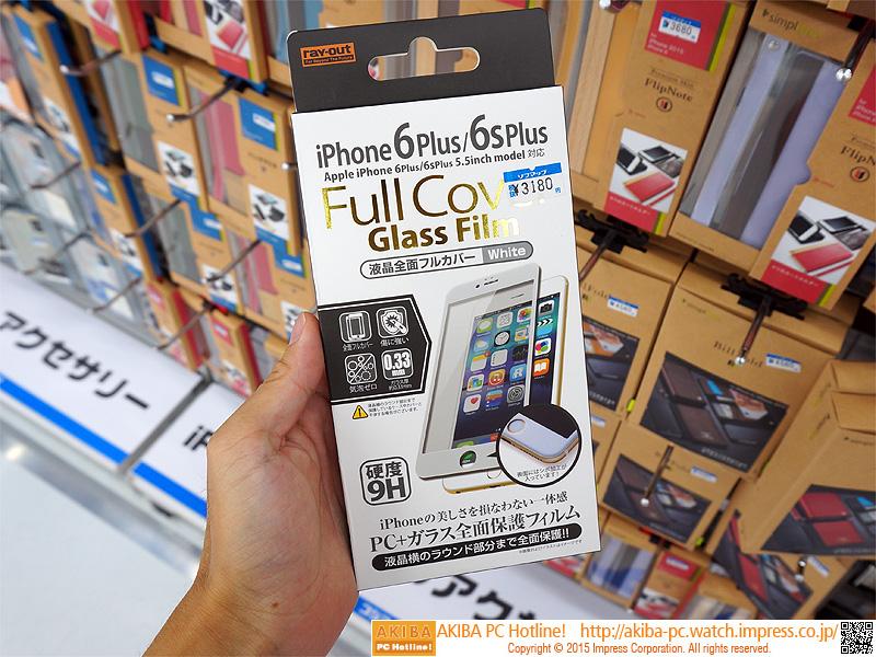 iPhone 6s Plus/6 Plusの両対応をうたうガラスフィルム。レイ・アウト製。