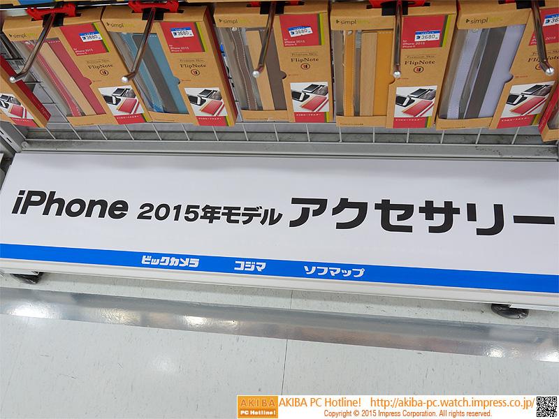 iPhone 2015年モデルアクセサリー