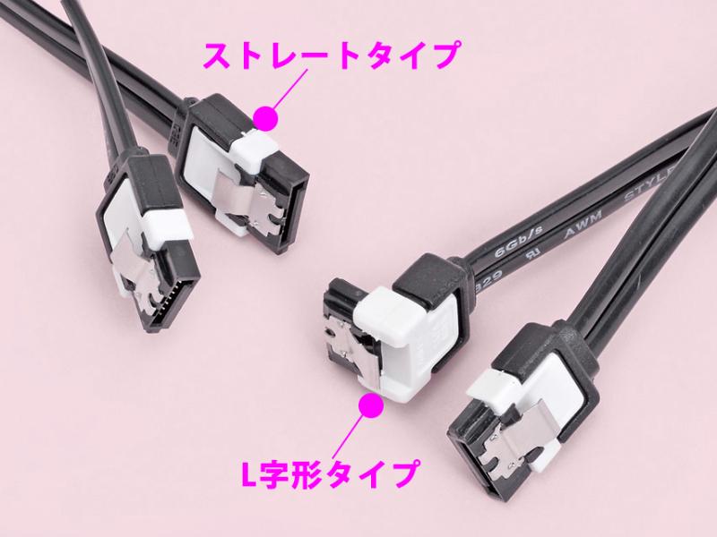 ストレートタイプと、片側がL字形になったタイプのケーブルが付属する。ケーブルが下を向いて場所を取らないL字形タイプがオススメ