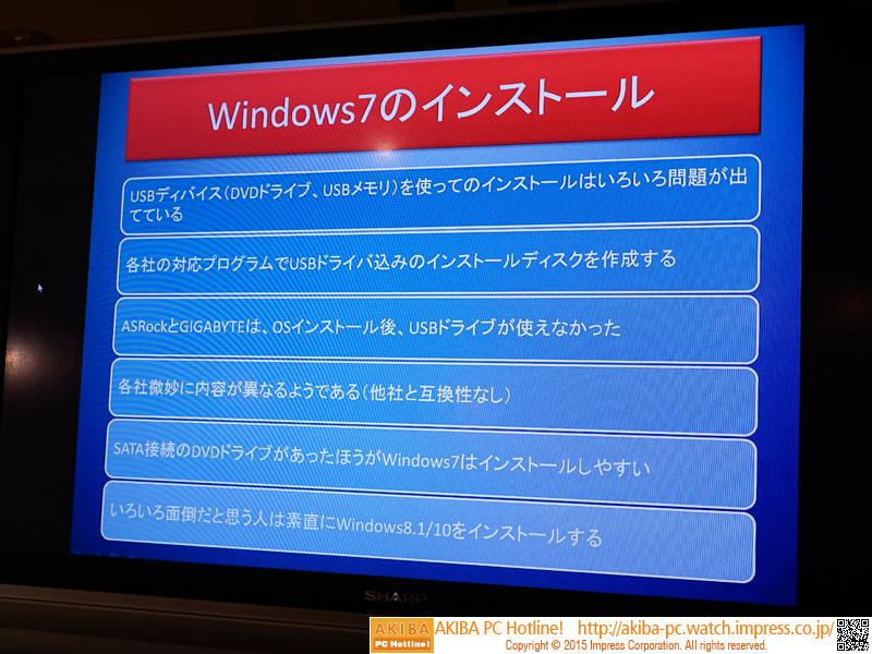 各メーカーのマザーボードのOC設定の解説のほか、独自機能の紹介、Windows 7インストール時の注意点などの解説も行われました