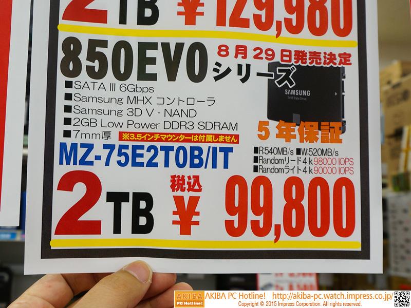 850 EVOの2TBモデルは10万円割れで登場
