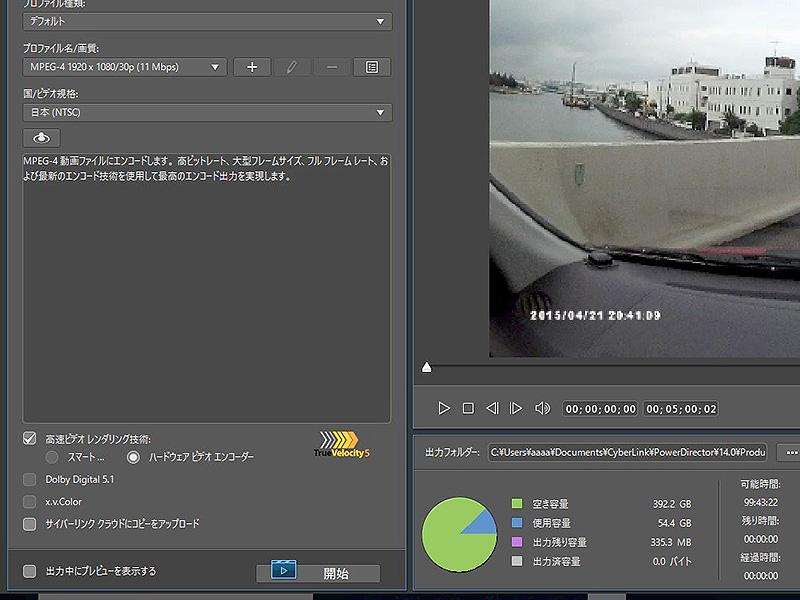 出力設定画面で「高速ビデオレンダリング技術」にチェックを入れ、「ハードウェアビデオエンコーダー」を選択すればQSVが利用できる