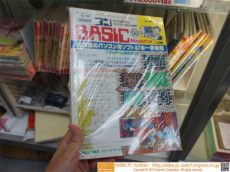 マイコンBASICマガジン 1986年7月号(税抜き2,480円)