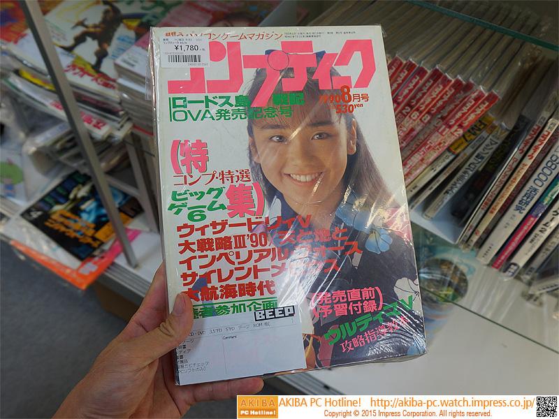 コンプティーク 1990年8月号(税抜き1,780円)