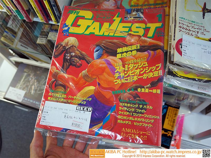 月刊ゲーメスト 1993年1月号(税抜き800円)