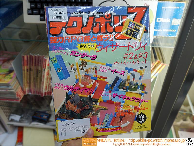 テクノポリス 1987年8月号(税抜き2,480円)