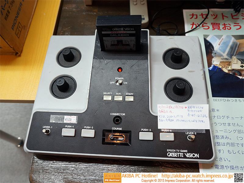 メンテナンス・改造済みのカセットビジョン(税抜き5,000円)。