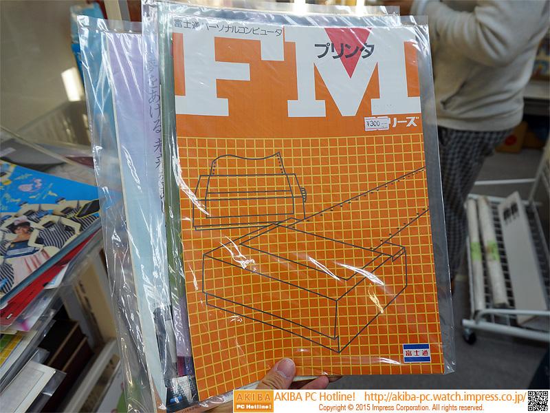 富士通 FMプリンタシリーズ(300円)