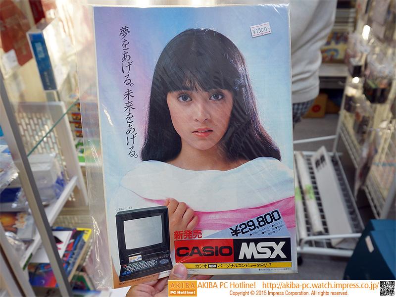 カシオ MSX PV-7(1,500円)