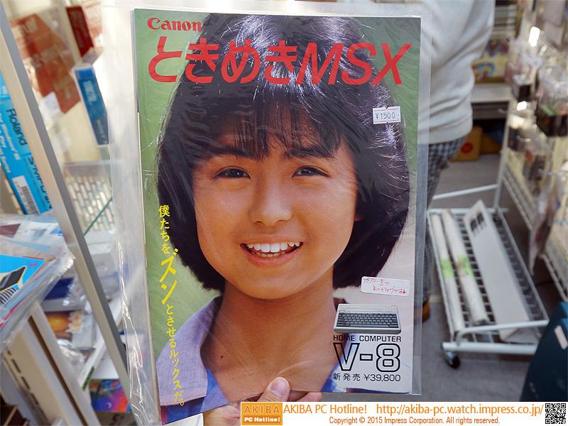 キャノン ときめきMSX(1,500円)