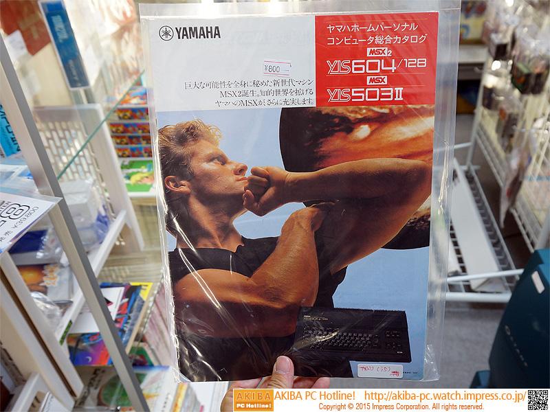 ヤマハ コンピュータ総合カタログ(YIS604/128、YIS503II)(800円)