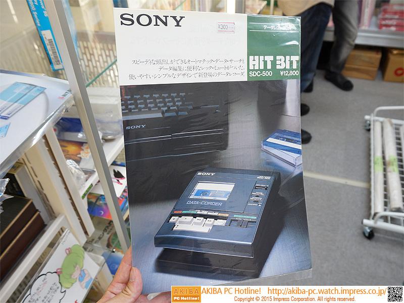 ソニー HITBIT SDC-500(300円)