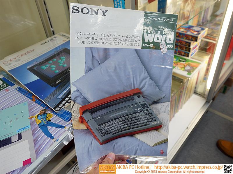 ソニー HiTBiT WORD HW-400(300円)
