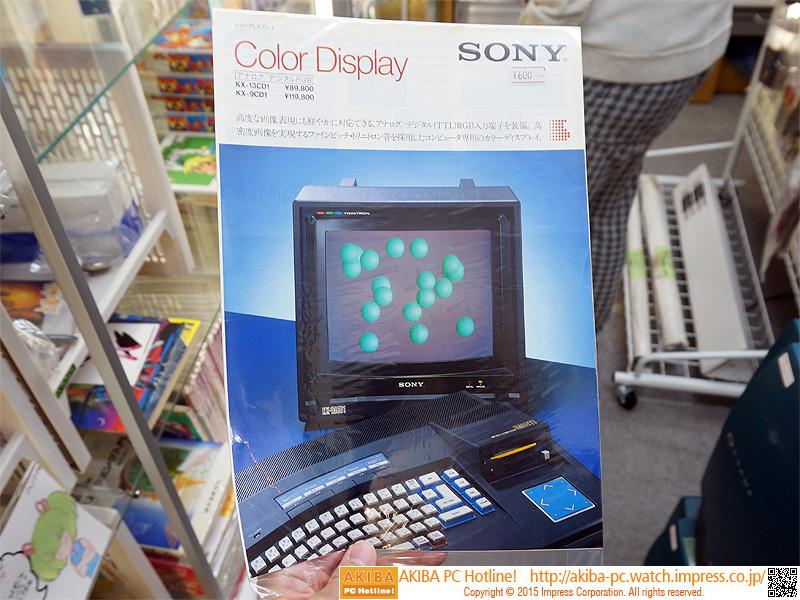 ソニー Color Display KX-13CD1/KX-9CD1(600円)