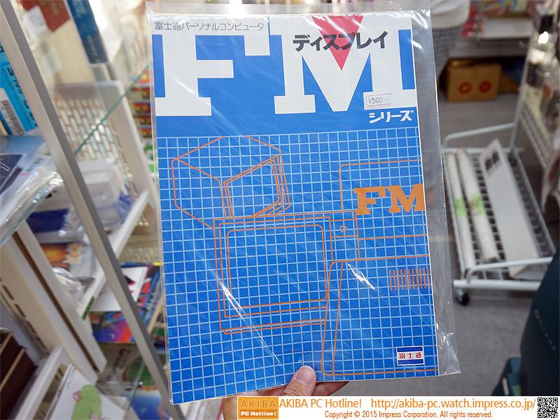 富士通 FMディスプレイシリーズ(500円)