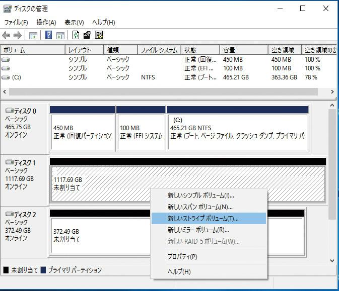 HHHLカードタイプのIntel SSD 750はチップセットのRAID機能は使えないためソフトウェアRAIDで利用(「ディスクの管理」で「ストライプボリューム」を作成)した