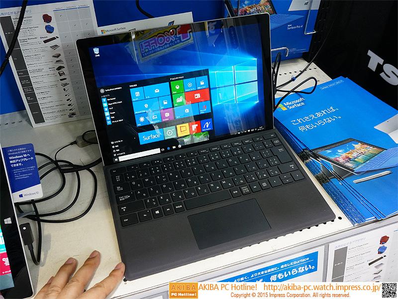 Surface Pro 4(別売りのタイプカバーを装着した状態)
