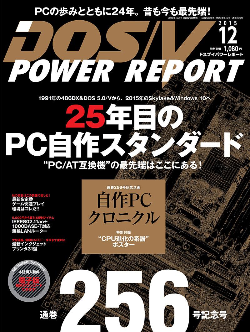 DOS/V POWER REPORT 2015年12月号