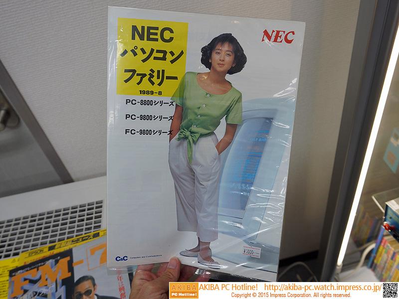 PC-8800/9800・FC-9800シリーズ(1,000円)