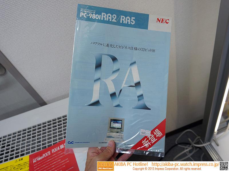 PC-9801RA2/RA5(600円)