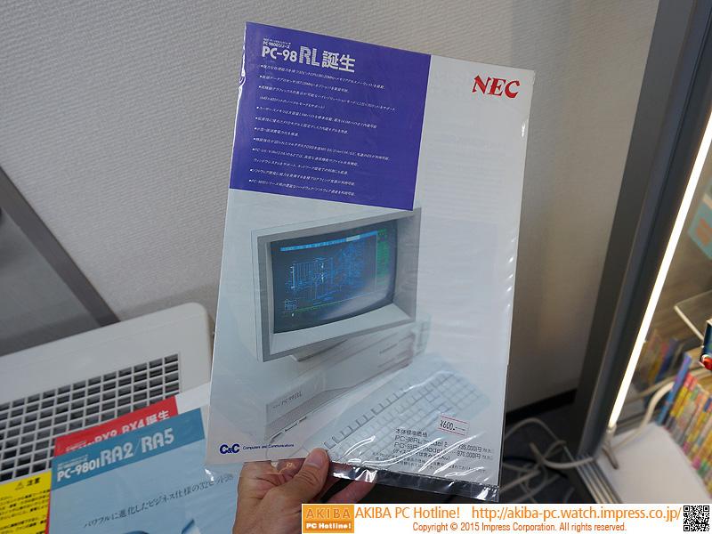 PC-98RL(600円)
