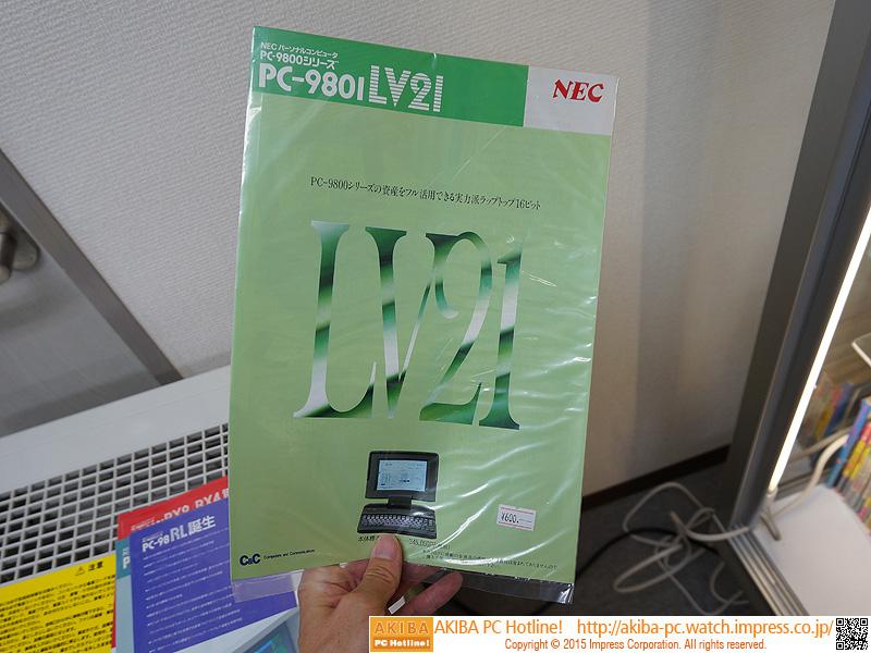 PC-9801LV21(600円)
