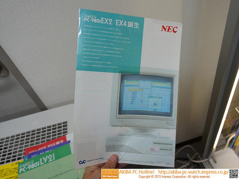 PC-9801EX2/EX4(600円)