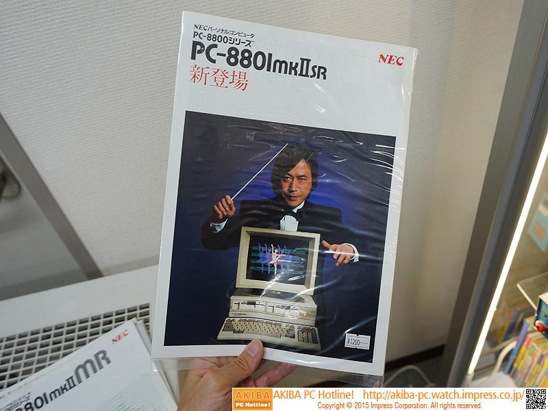 PC-8801mkIISR(1,200円)