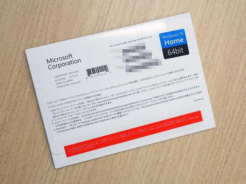 DSP版Windows 10 Home 64bit