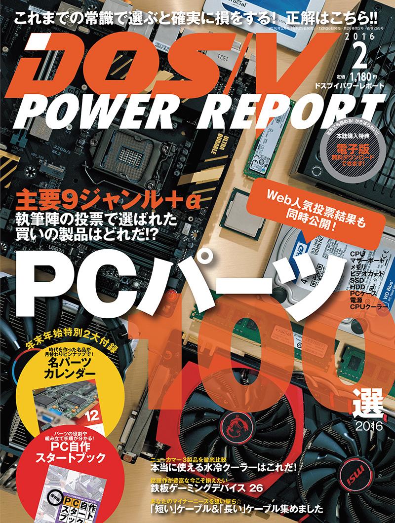 DOS/V POWER REPORT 2016年2月号