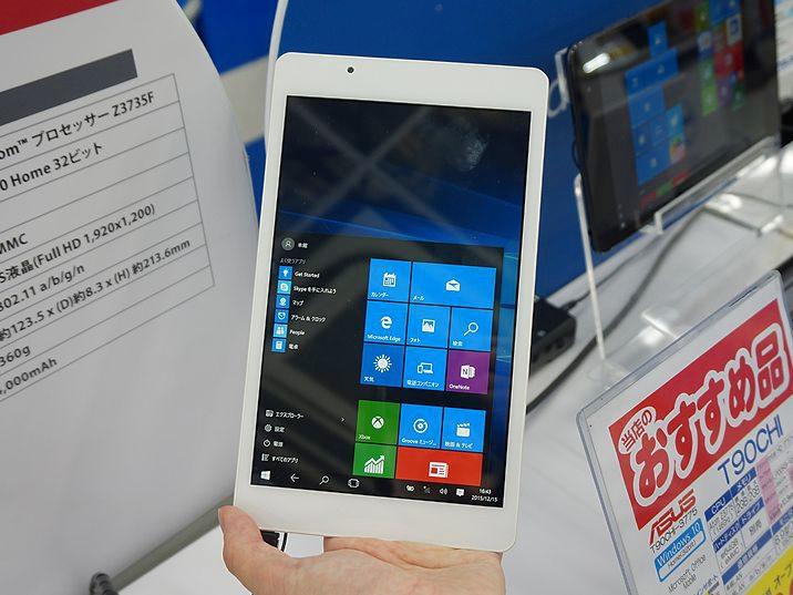 Windowsタブレット「SG-080i」