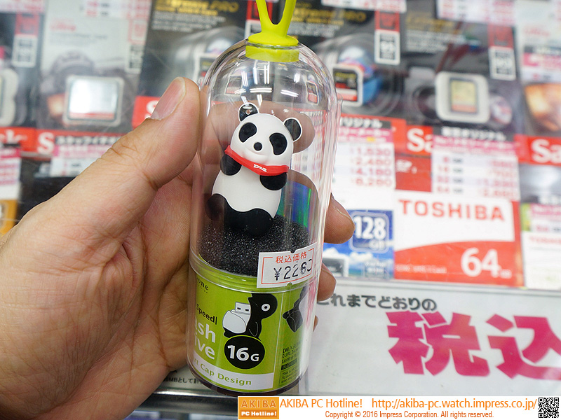 Panda(DR15051-16W)