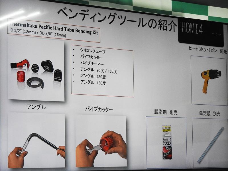 PETGチューブの曲げに必要なベンディングツール。Thermaltakeから日本でも発売予定だ。