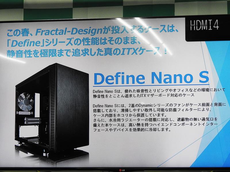 Fractal Designの未発表の新製品がITXケース「Define Nano S」である