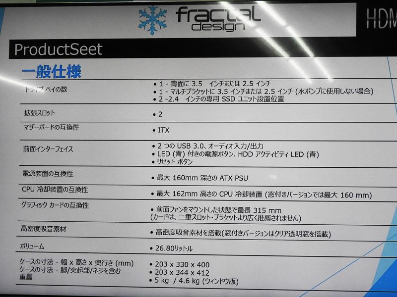 Define Nano Sの仕様。最長315mmのグラフィックカードも装着可能だ