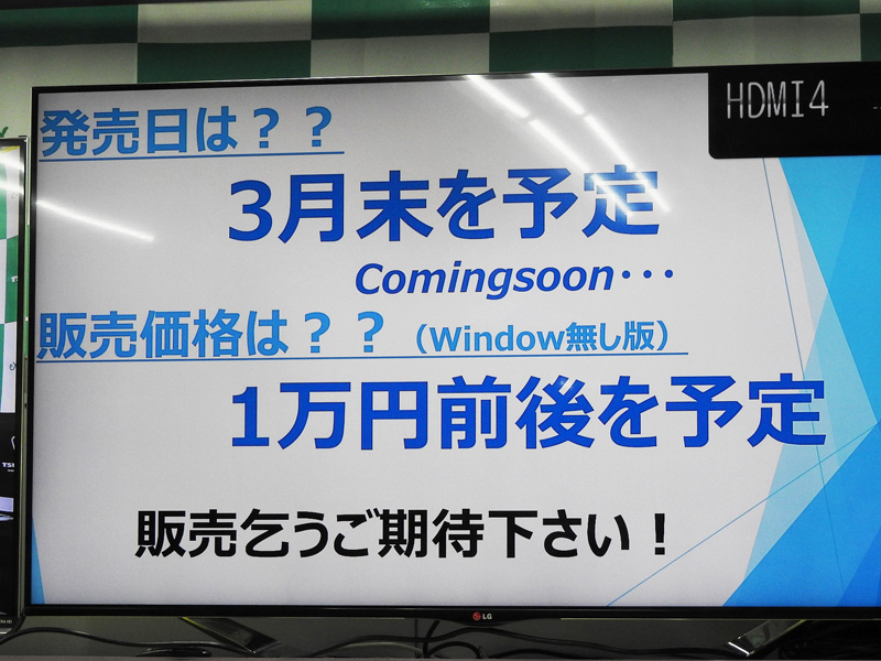 Define Nano Sの発売日は3月末を予定しており、販売価格は1万円前後になるという。なお、側面に透明窓が付いているバージョンはもう少し高くなるとのことだ。また、最初に発売されるのは、ブラックバージョンだが、ホワイトバージョンも追加予定のことだ。ホワイトバージョンも価格はブラックより高くなるようだ