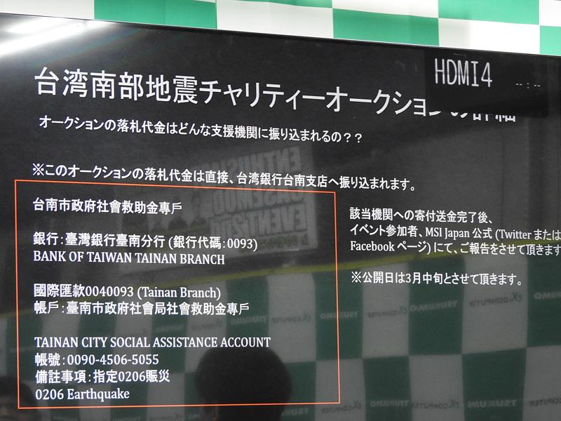 オークションの落札代金の半分+寄付金10万円は、直接台湾銀行台南支店に振り込まれる