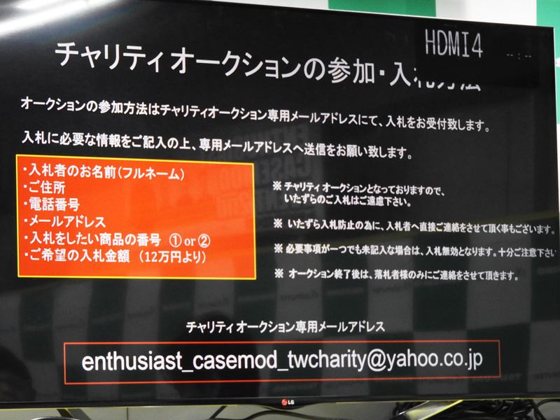 チャリティオークションへの入札は専用メールアドレスで受け付ける。メールアドレスは「enthusiast_casemod_twcharity@yahoo.co.jp」である