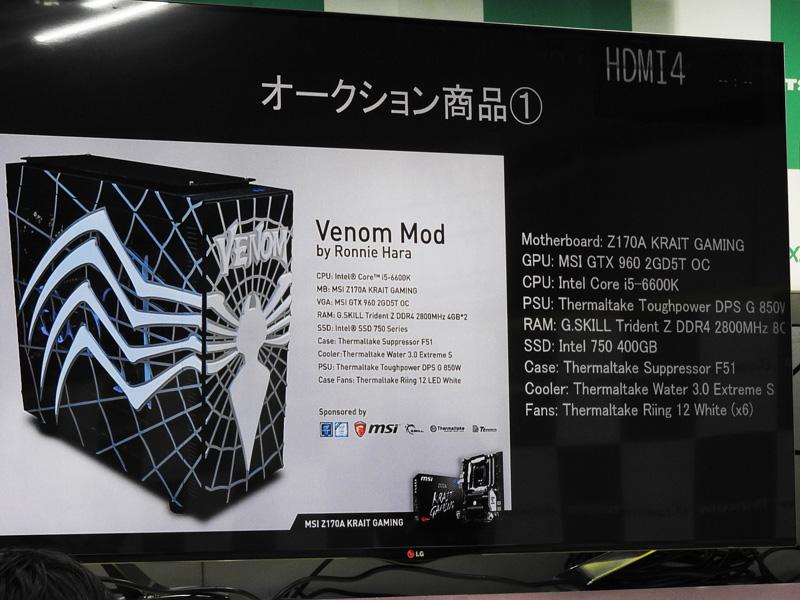 こちらがオークション商品の一つ「Venom Mod」。スパイダーマンの敵をイメージしたMOD PCだ。水冷システムが組み込まれており、400GB SSDを搭載するなど基本スペックも高い