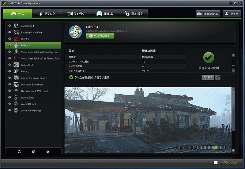 GFEのメイン画面。左の一覧からゲームを選び「最適化」ボタンを押せばゲームの設定が書き換わる。ゲームによっては事前に一度ゲーム自体を実行しておくことが必要な場合もある