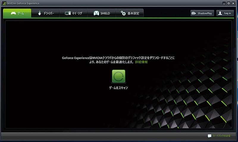GFEを起動したら「ゲーム」タブ中の回転矢印ボタンをクリックしてインストール済みのゲームをスキャンする。特定のゲームとGPUの組み合わせによっては低遅延用のスペシャル設定が出現する場合も