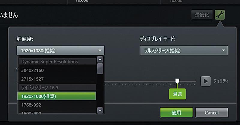 スパナのボタンをクリックすると最適化後に手動設定を行なうことも可能。発売直後のゲームは解像度を下げるセッティングを推奨してくることもあるので、設定に不満があれば手動で調整してみよう