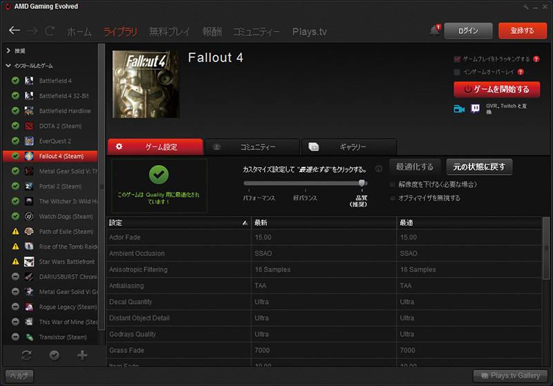 画面左側のリストからゲームを選択して「最適化する」ボタンをクリック。画面中央のスライダで、設定の味付け(画質重視、パフォーマンス重視)を変更できる