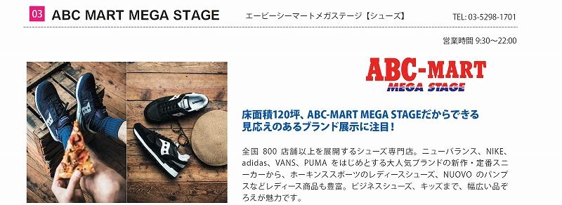 ABC MART MEGA STAGE