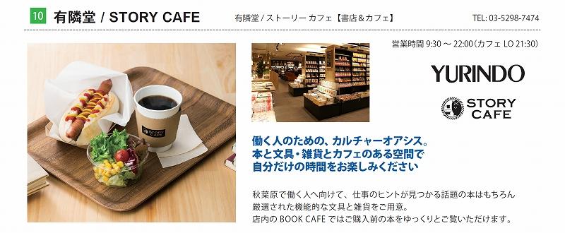 有隣堂 / STORY CAFE