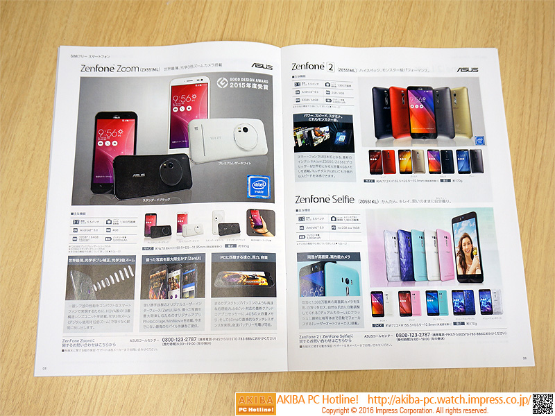 ASUSなどの人気スマートフォンを解説。
