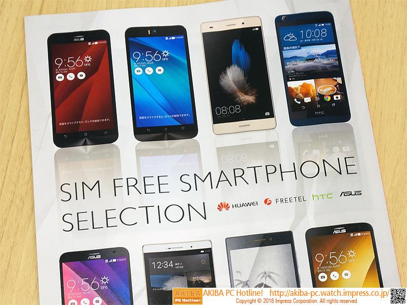 掲載されている端末はASUS、FREETEL、HTC、HUAWEIと多岐にわたる。
